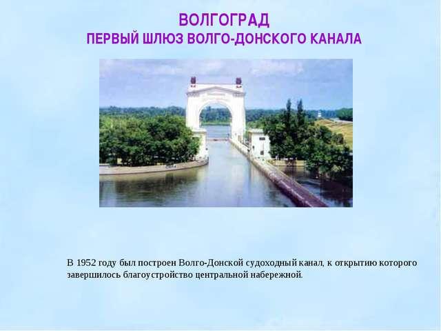 В 1952 году был построен Волго-Донской судоходный канал, к открытию которого...