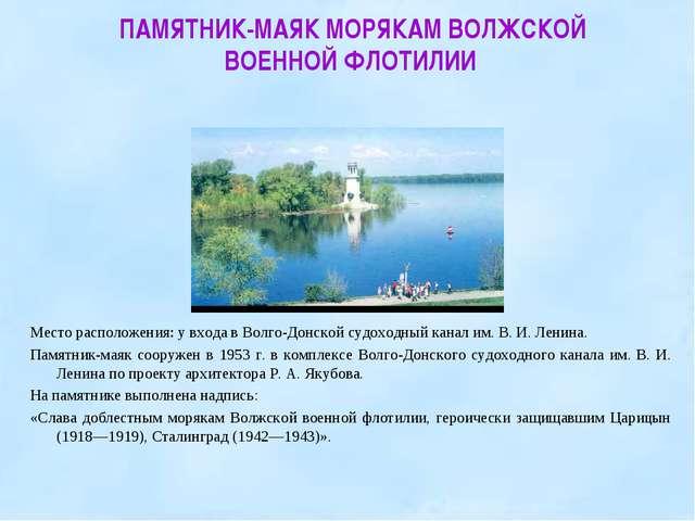 Место расположения:у входа в Волго-Донской судоходный канал им. В. И. Ленина...