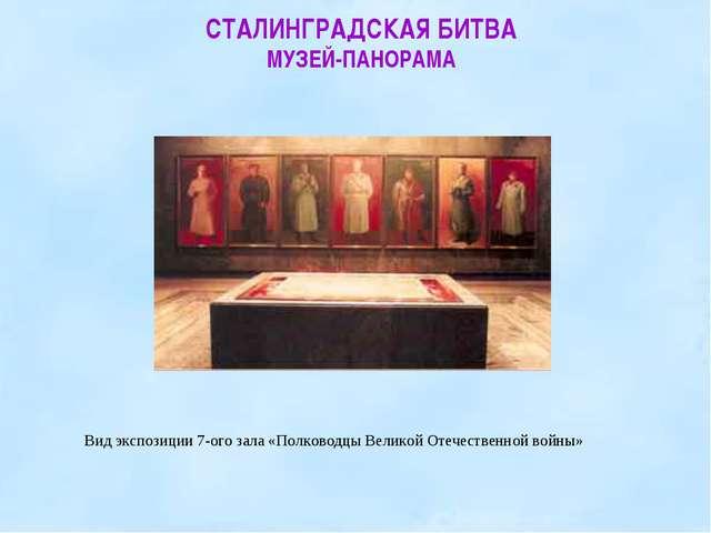 Вид экспозиции 7-ого зала «Полководцы Великой Отечественной войны» СТАЛИНГРАД...