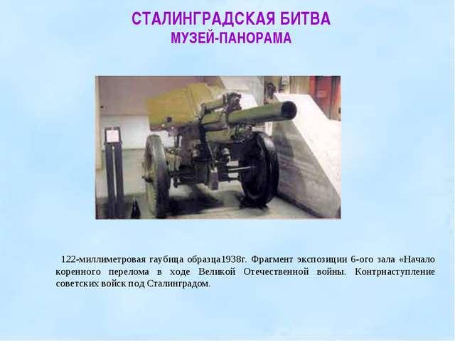 122-миллиметровая гаубица образца1938г. Фрагмент экспозиции 6-ого зала «Нача...