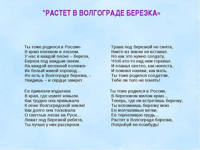 ПЕСНЯ РАСТЕТ В ВОЛГОГРАДЕ БЕРЕЗКА СКАЧАТЬ БЕСПЛАТНО