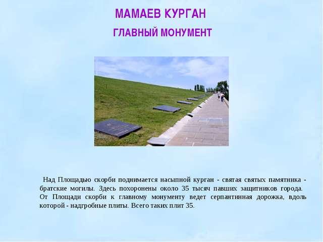 Над Площадью скорби поднимается насыпной курган - святая святых памятника -...