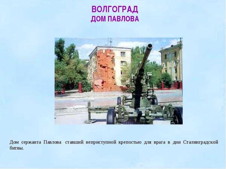 ВОЛГОГРАД ДОМ ПАВЛОВА Дом сержанта Павлова ставший неприступной крепостью дл...