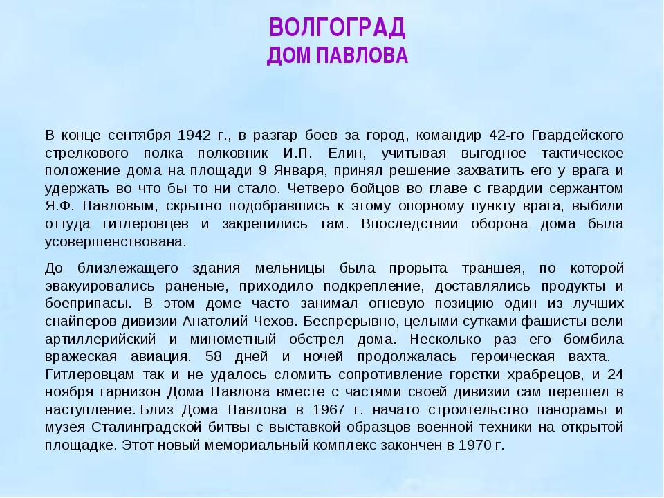 В конце сентября 1942 г., в разгар боев за город, командир 42-го Гвардейского...