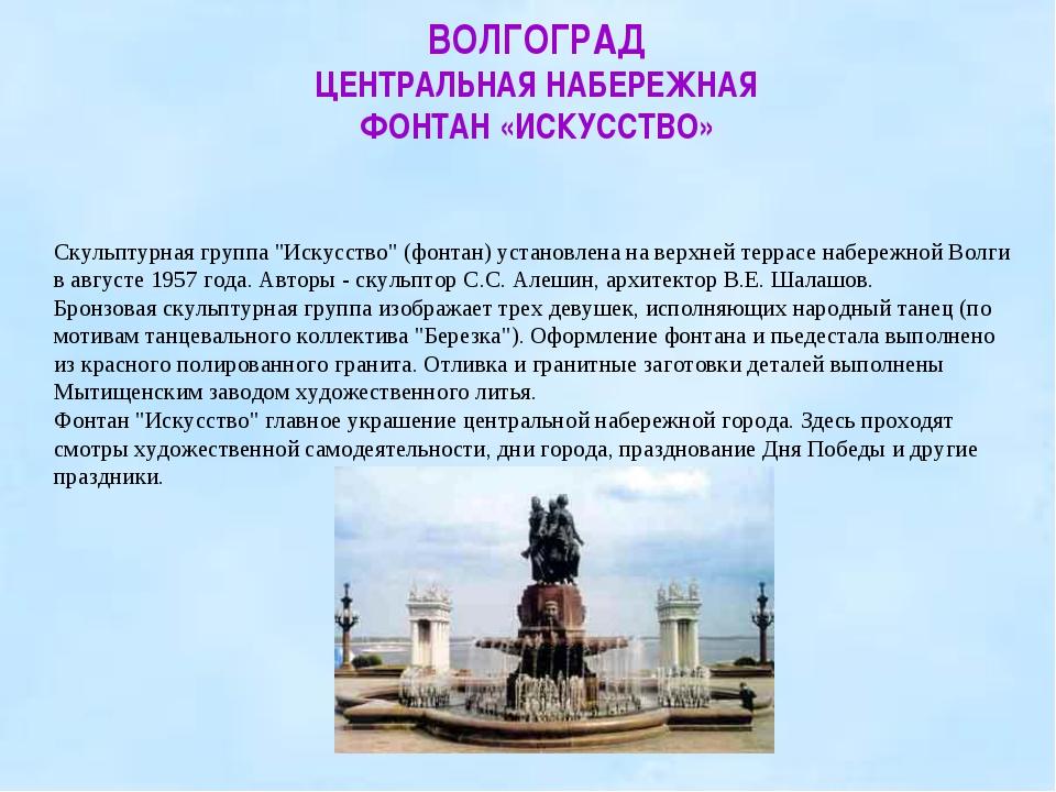 """Скульптурная группа """"Искусство"""" (фонтан) установлена на верхней террасе набе..."""