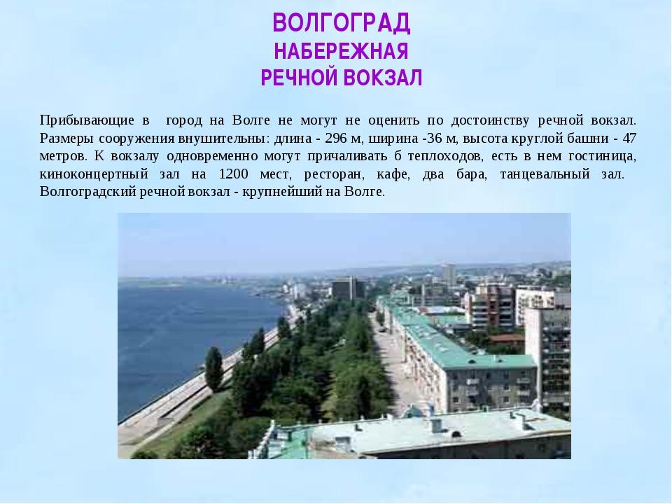 Прибывающие в город на Волге не могут не оценить по достоинству речной вокзал...