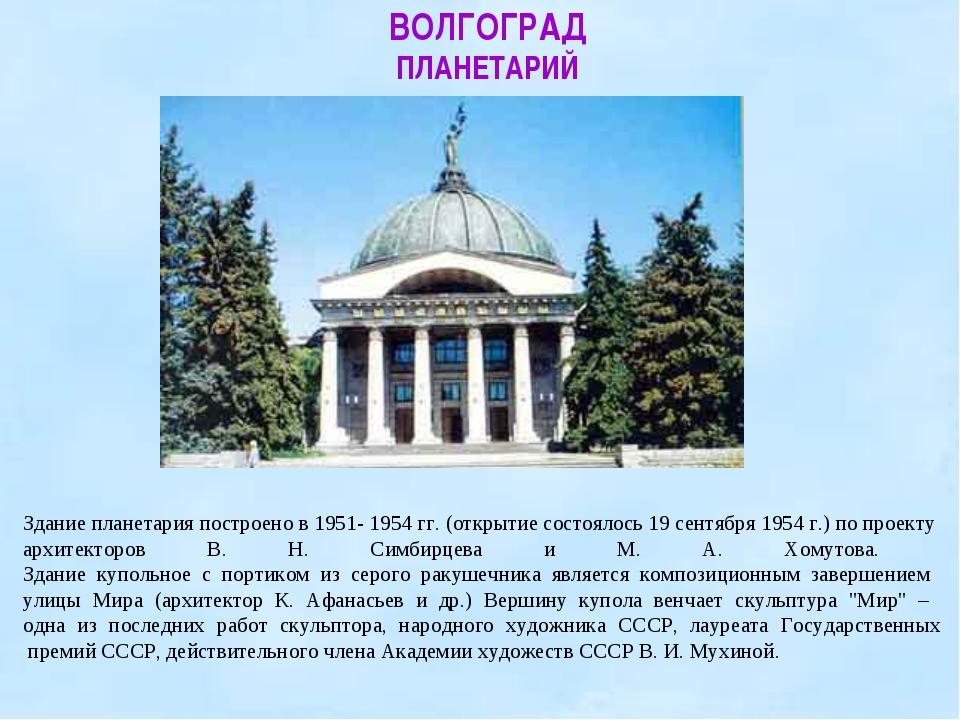 ВОЛГОГРАД ПЛАНЕТАРИЙ Здание планетария построено в 1951- 1954 гг. (открытие...