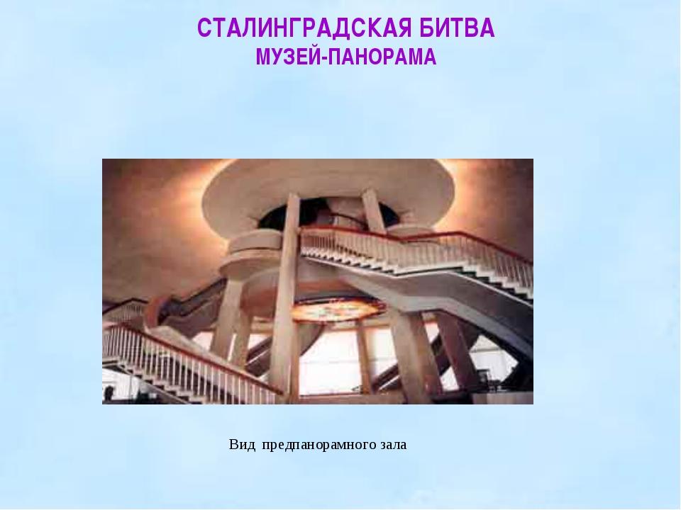 Вид предпанорамного зала СТАЛИНГРАДСКАЯ БИТВА МУЗЕЙ-ПАНОРАМА