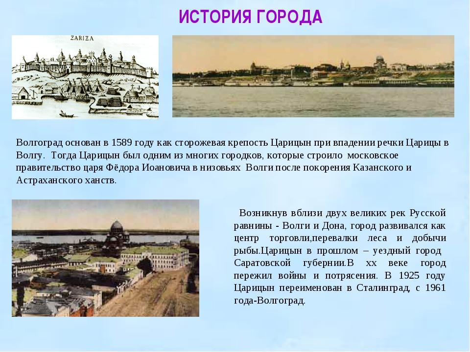 Возникнув вблизи двух великих рек Русской равнины - Волги и Дона, город разв...