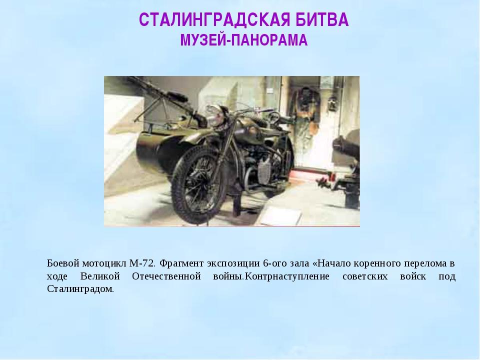 Боевой мотоцикл М-72. Фрагмент экспозиции 6-ого зала «Начало коренного перел...