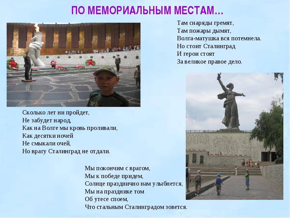 ПО МЕМОРИАЛЬНЫМ МЕСТАМ… Там снаряды гремят, Там пожары дымят, Волга-матушка в...