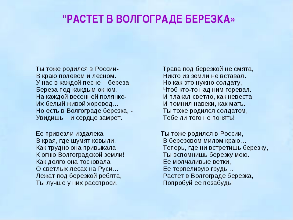 Ты тоже родился в России- В краю полевом и лесном. У нас в каждой песне – бе...