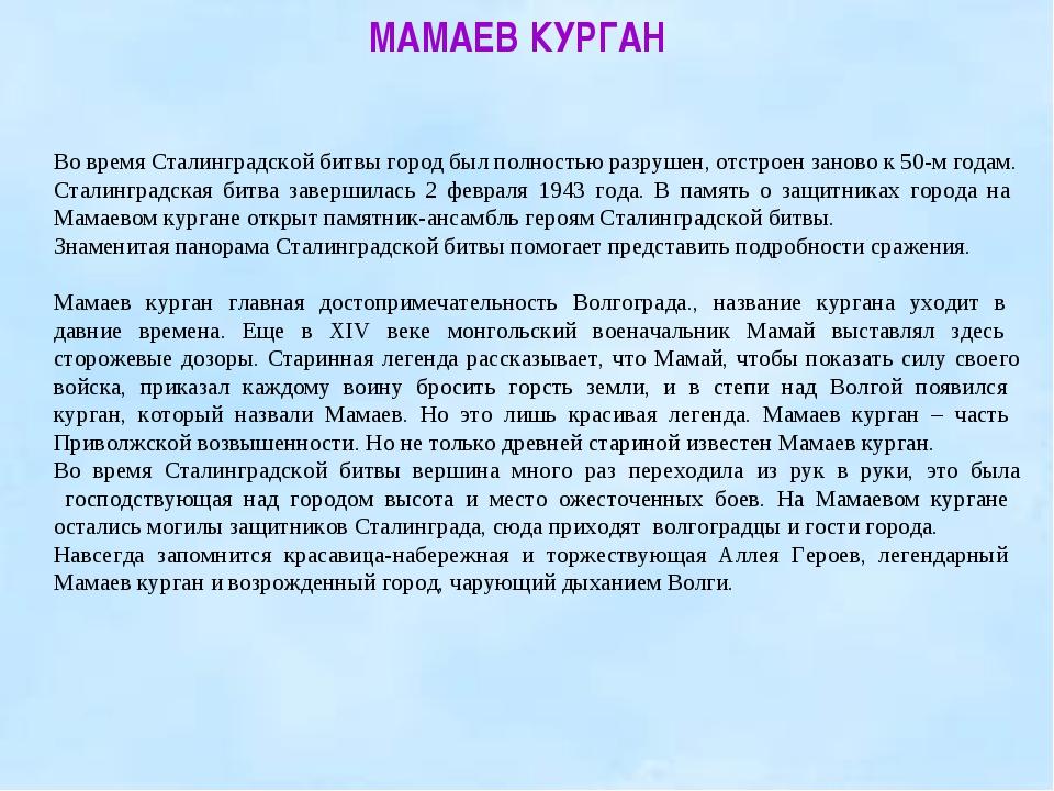 Во время Сталинградской битвы город был полностью разрушен, отстроен заново к...