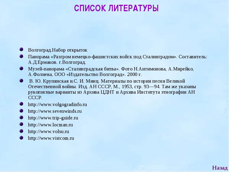 Волгоград.Набор открыток Панорама «Разгром немецко-фашистских войск под Стали...