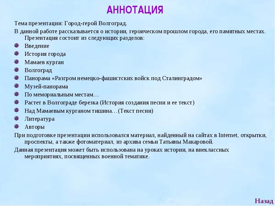 Тема презентации: Город-герой Волгоград. В данной работе рассказывается о ист...