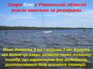 Озеро Біле у Рівненській області зовсім невелике за розмірами. Його довжина