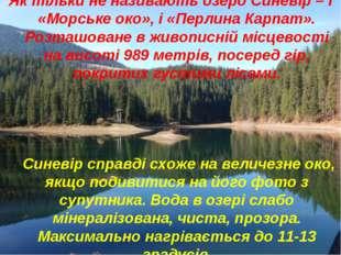 Як тільки не називають озеро Синевір – і «Морське око», і «Перлина Карпат». Р