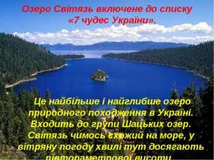 Озеро Світязь включене до списку «7 чудес України». Це найбільше і найглибше