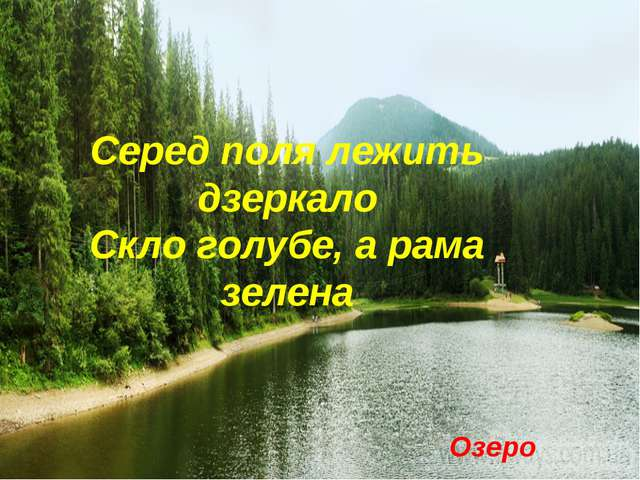 Серед поля лежить дзеркало Скло голубе, а рама зелена Озеро