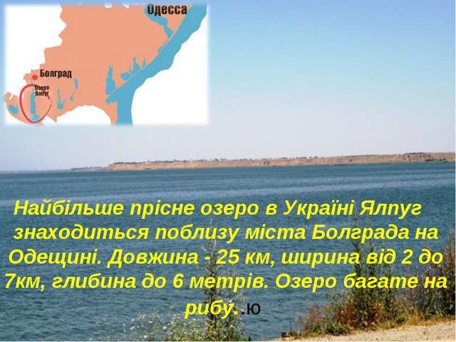 Найбільше прісне озеро в Україні Ялпуг знаходиться поблизу міста Болграда на...