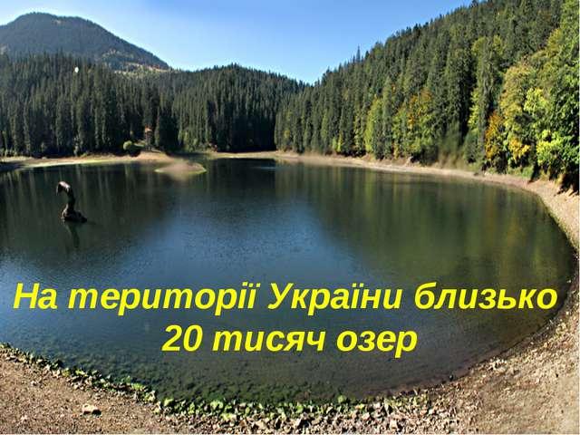 На території України близько 20 тисяч озер