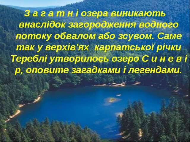 З а г а т н і озера виникають внаслідок загородження водного потоку обвалом а...