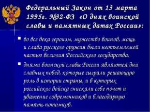 Федеральный Закон от 13 марта 1995г. №32-ФЗ «О днях воинской славы и памятных