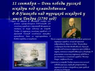 11 сентября – День победы русской эскадры под командованием Ф.Ф.Ушакова над т