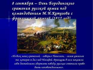8 сентября – День Бородинского сражения русской армии под командованием М.И.К