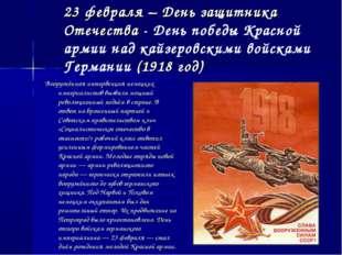 23 февраля – День защитника Отечества - День победы Красной армии над кайзеро