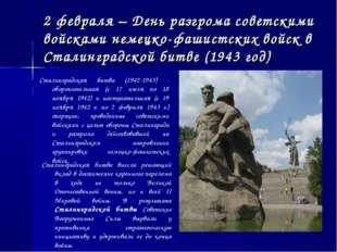 2 февраля – День разгрома советскими войсками немецко-фашистских войск в Стал