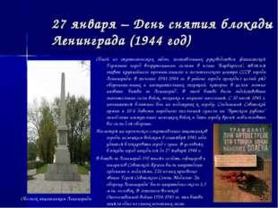 27 января – День снятия блокады Ленинграда (1944 год) Одной из стратегических