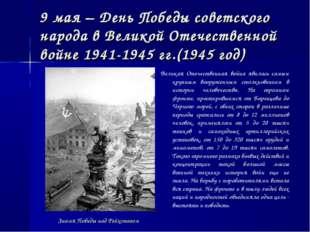 9 мая – День Победы советского народа в Великой Отечественной войне 1941-1945