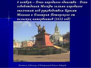 4 ноября – День народного единства - День освобождения Москвы силами народног