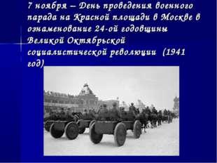 7 ноября – День проведения военного парада на Красной площади в Москве в озна