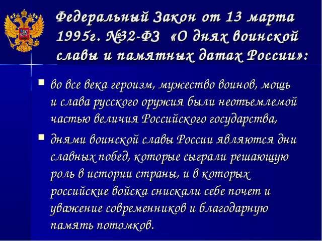 Федеральный Закон от 13 марта 1995г. №32-ФЗ «О днях воинской славы и памятных...