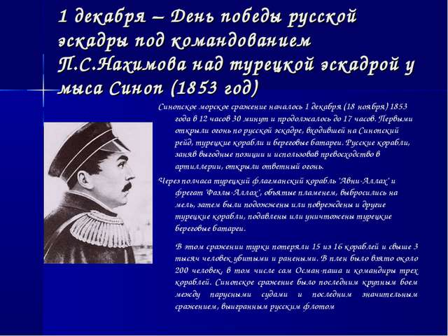 1 декабря – День победы русской эскадры под командованием П.С.Нахимова над ту...
