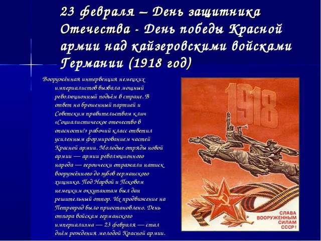 23 февраля – День защитника Отечества - День победы Красной армии над кайзеро...