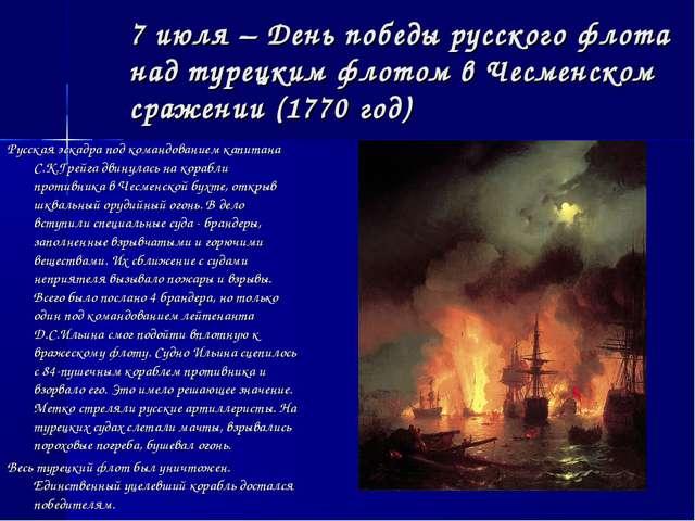 7 июля – День победы русского флота над турецким флотом в Чесменском сражении...