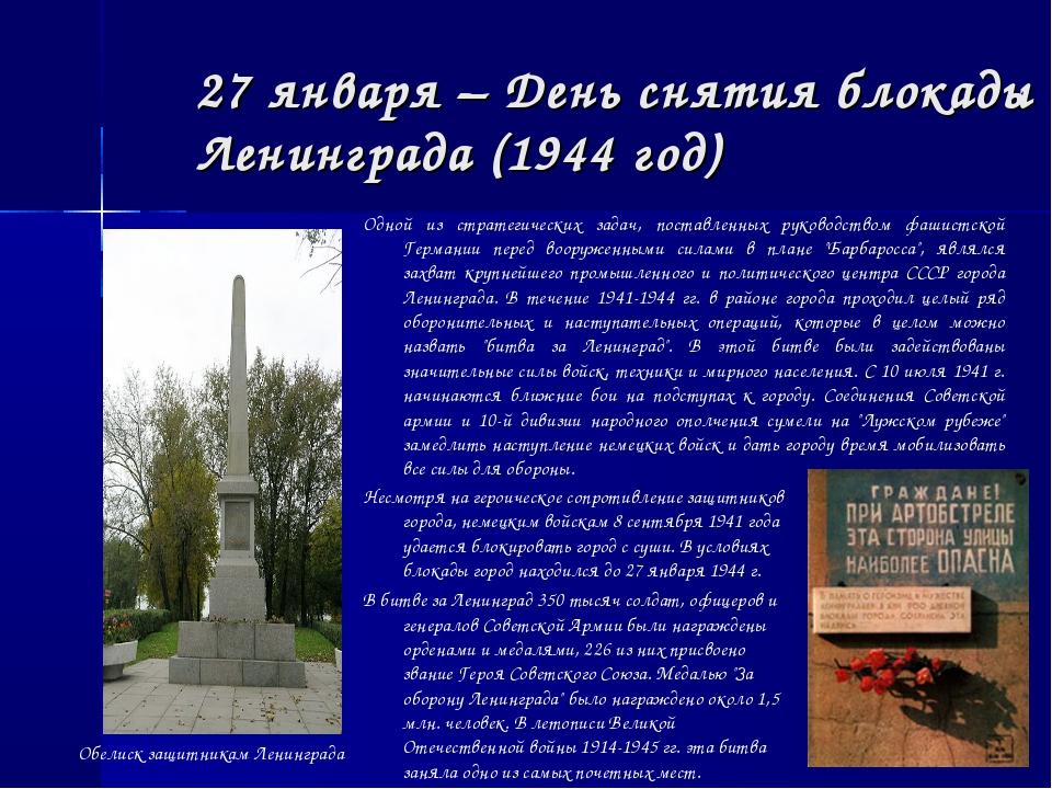 27 января – День снятия блокады Ленинграда (1944 год) Одной из стратегических...