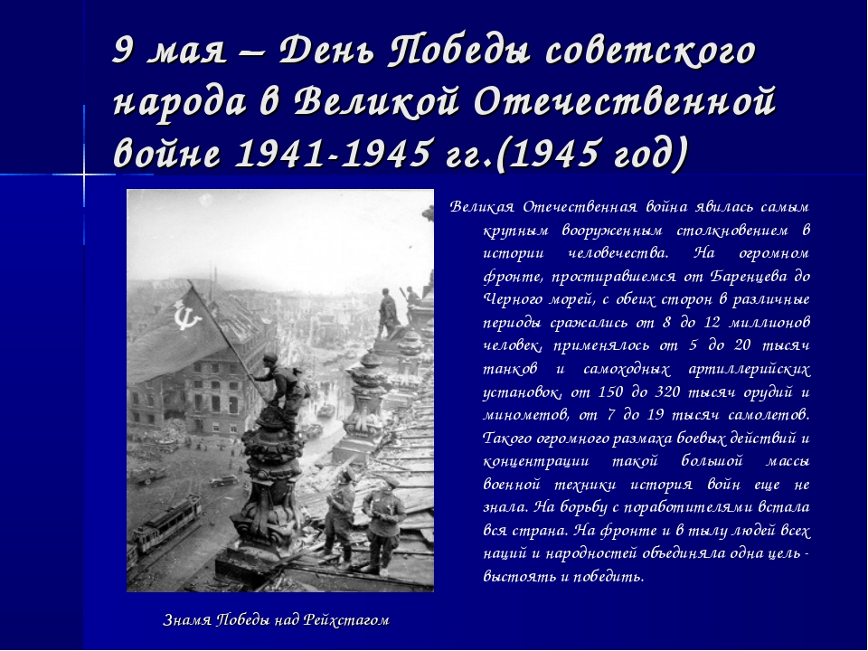 9 мая – День Победы советского народа в Великой Отечественной войне 1941-1945...