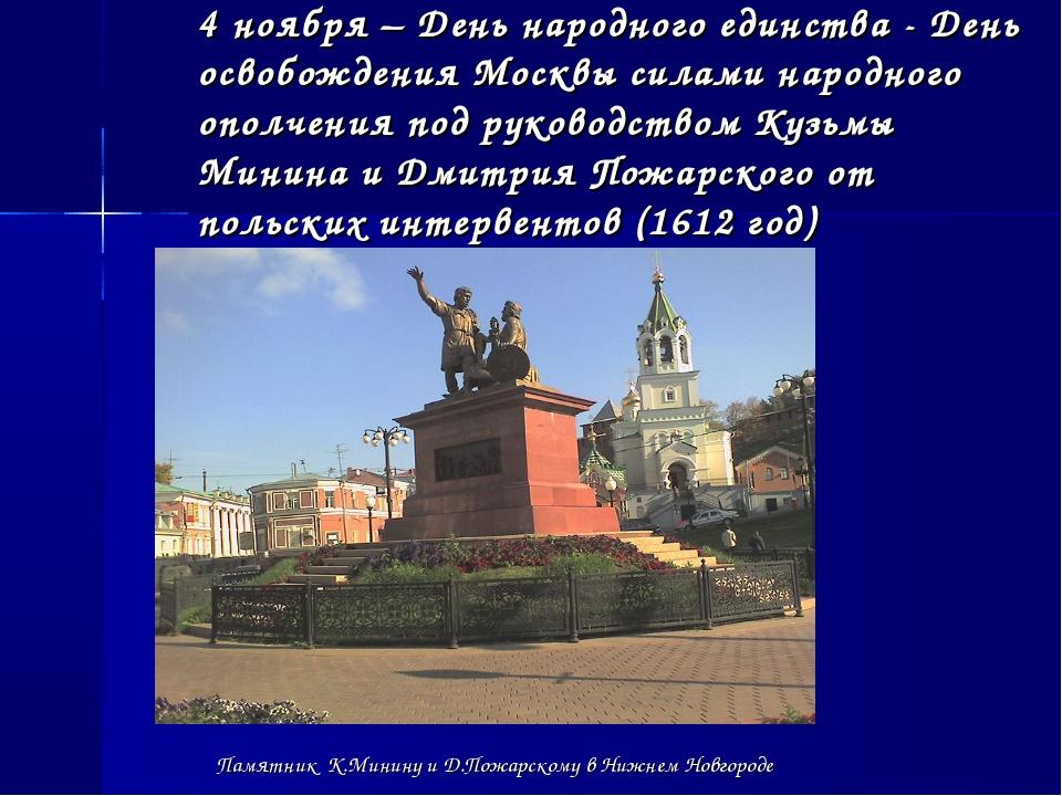 4 ноября – День народного единства - День освобождения Москвы силами народног...