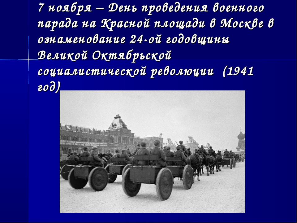 7 ноября – День проведения военного парада на Красной площади в Москве в озна...