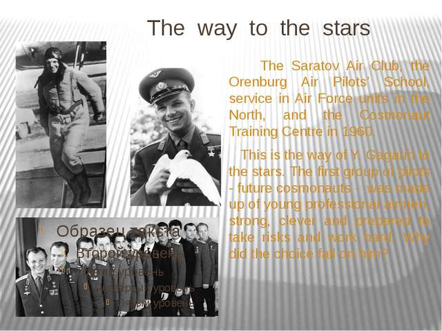 The way to the stars The Saratov Air Club, the Orenburg Air Pilots' School,...