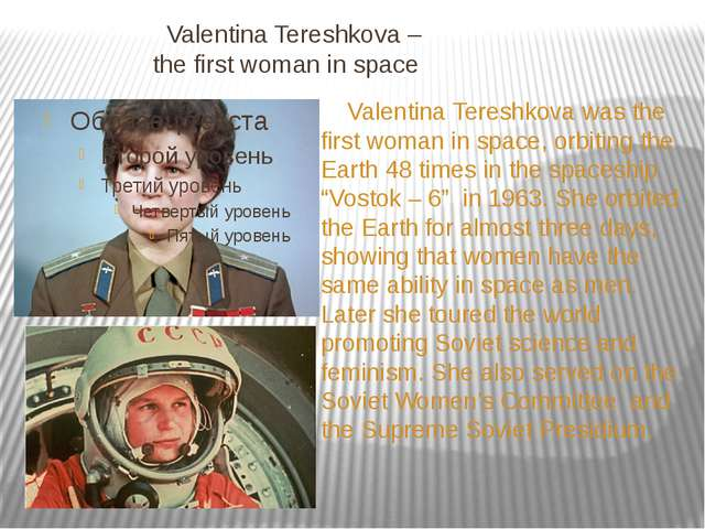Valentina Tereshkova – the first woman in space Valentina Tereshkova was the...