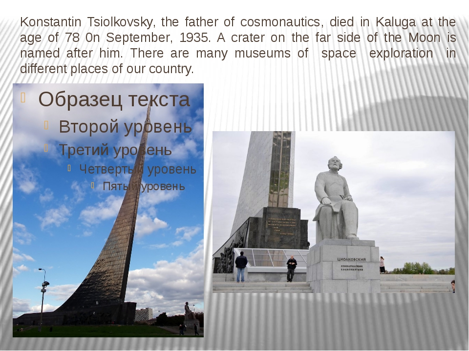 Konstantin Tsiolkovsky, the father of cosmonautics, died in Kaluga at the age...