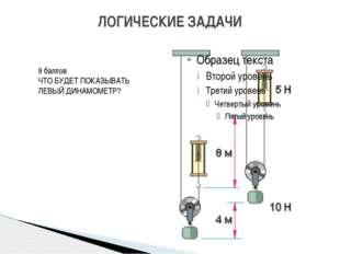 11 баллов Рассчитать длину электромагнитной волны частотой 40 кГц РАСЧЕТНЫЕ З