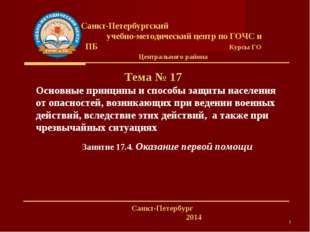 * Санкт-Петербургский учебно-методический центр по ГОЧС и ПБ Курсы ГО Централ