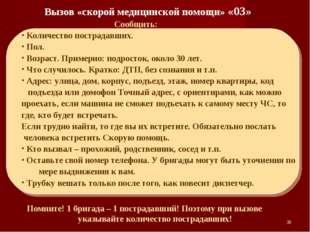* Вызов «скорой медицинской помощи» «03» Сообщить: Количество пострадавших.