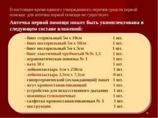 * - бинт стерильный 5м х 10см 1 шт. - бинт нестерильный 5м х 10см 1 шт. - б